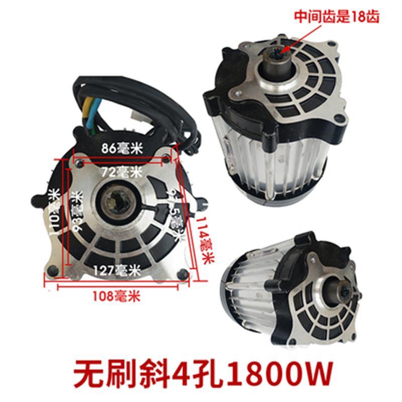 电机4孔60V1800W