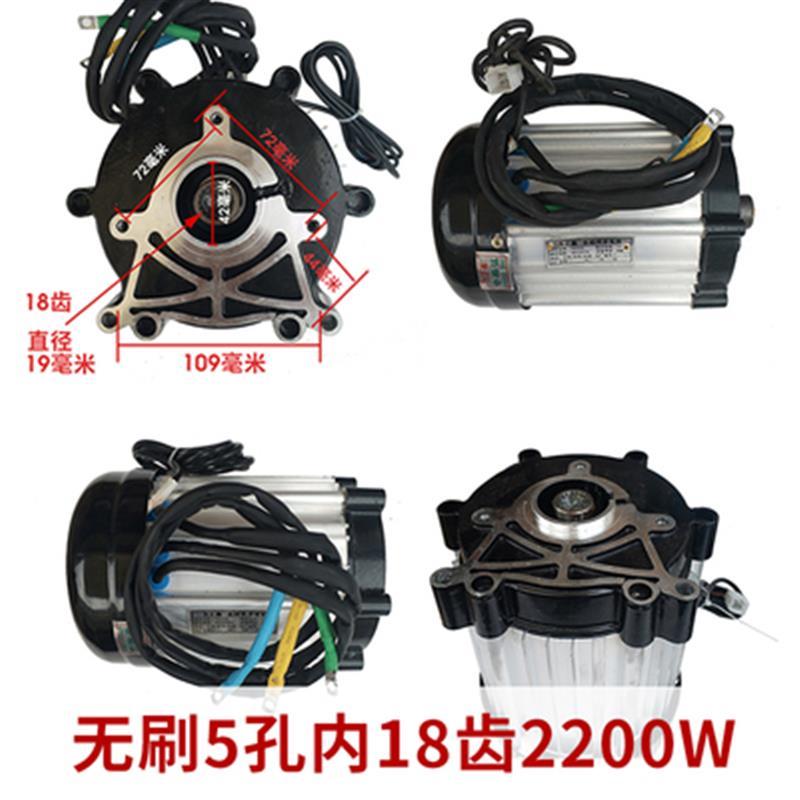 电机5孔60v2200W电机1台