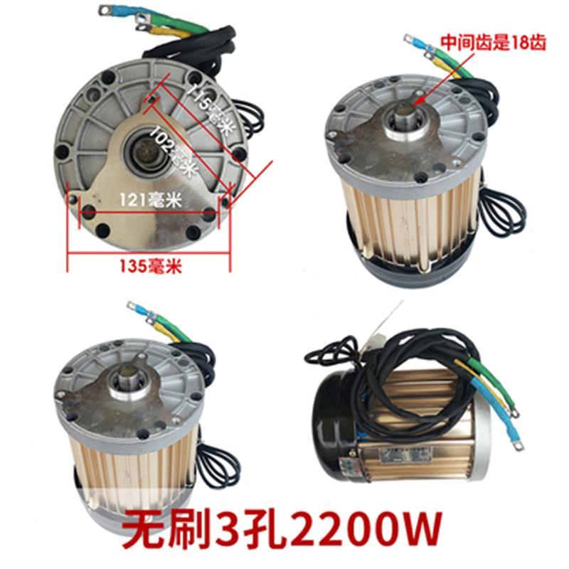 电机3孔60V2200W无刷1台