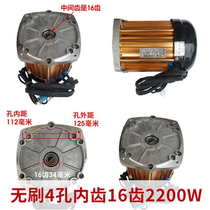 电机4孔60V2200W无刷