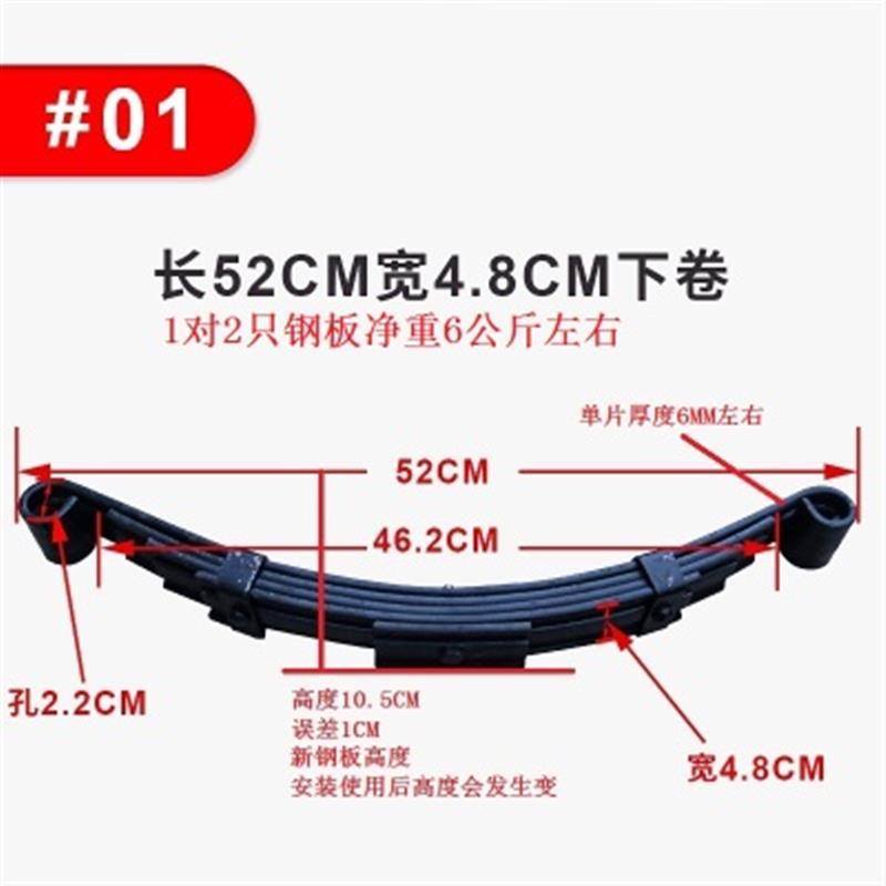 52CM5片6KG下卷钢板2只