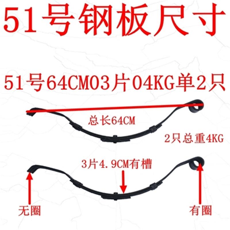 64CM3片单圈钢板2只