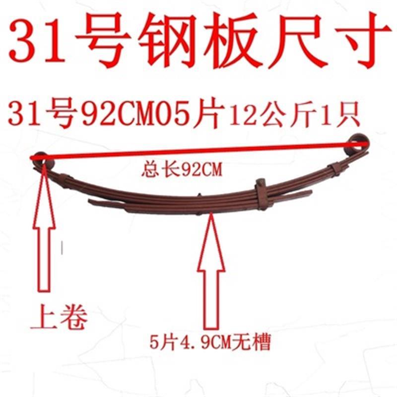 92CM5片5CM宽25KG钢板2只