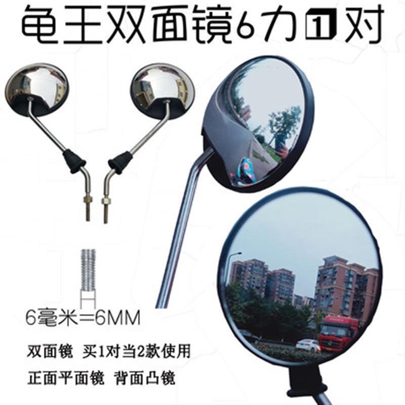 电动车小龟王镜子6毫米1对