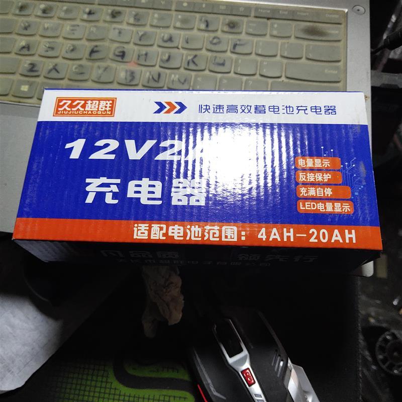 充电器<12V20A>