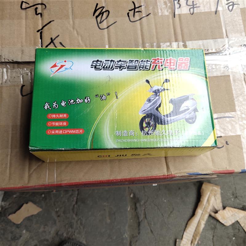 驰久充电器48V50A>